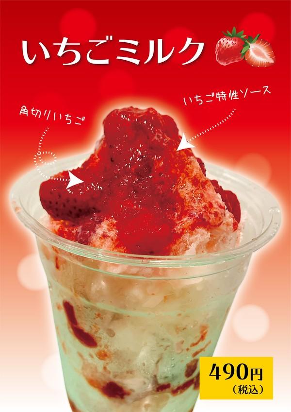 かき氷『いちごミルク』